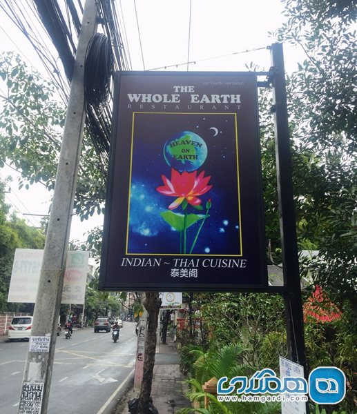 رستوران Whole Earth Restaurant